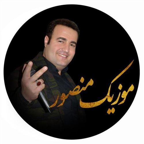 دانلود آهنگ جدید منصور حسین زاده به نام لیلا خانم