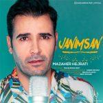 دانلود آهنگ جدید مظاهر هجرتی به نام جانیمسان