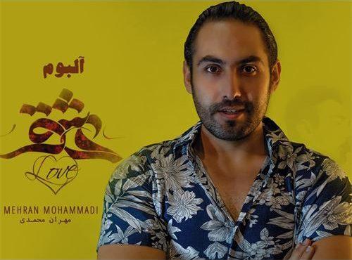 دانلود آلبوم جدید مهران محمدی به نام عشق