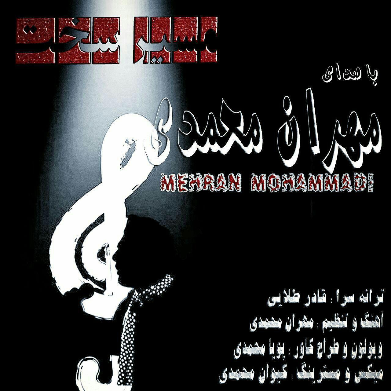 دانلود آهنگ جدید مهران محمدی به نام مسیر سخت