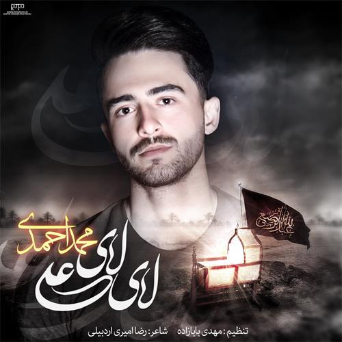 دانلود مداحی جدید محمد احمدی به نام لای لای