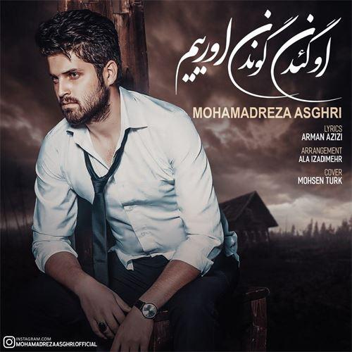 دانلود آهنگ جدید محمدرضا اصغری به نام او گدن گوندن اورییم