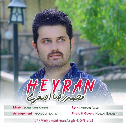 دانلود آهنگ جدید محمدرضا اصغری به نام حیران