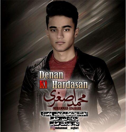دانلود آهنگ جدید محمد اصغری به نام دنن کی هارداسان
