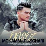 دانلود آهنگ جدید محمد اصغری به نام اون سوز