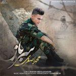 دانلود آهنگ جدید محمد اصغری به نام سرباز