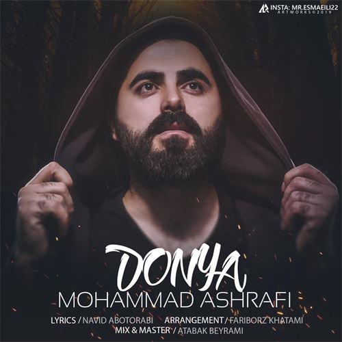 دانلود آهنگ جدید محمد اشرفی به نام دنیا