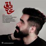 دانلود آهنگ جدید محمد اشرفی به نام عشق