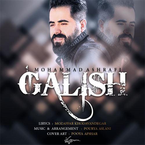 دانلود آهنگ جدید محمد اشرفی به نام گلیش