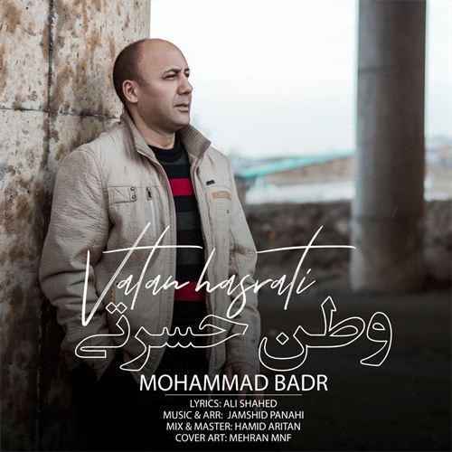 دانلود آهنگ جدید محمد بدر به نام وطن حسرتی