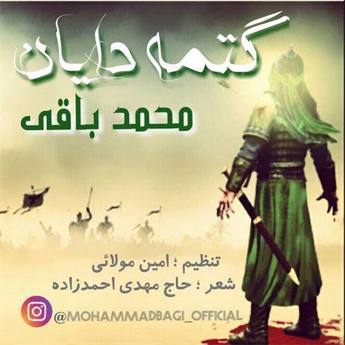 دانلود مداحی جدید محمد باقی به نام گتمه دایان