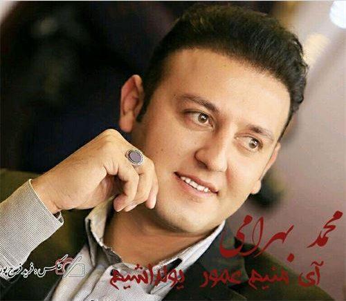 دانلود آهنگ جدید محمد بهرامی به نام آی منیم عمور یولداشیم