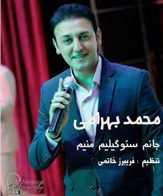 دانلود آهنگ جدید محمد بهرامی به نام جانم سئوگیلیم منیم