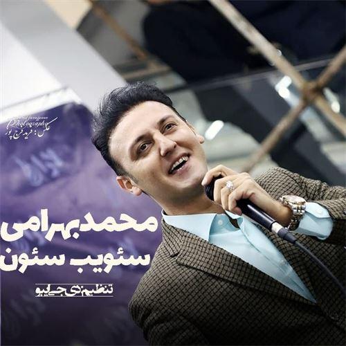 دانلود آهنگ جدید محمد بهرامی به نام سئویب سئون