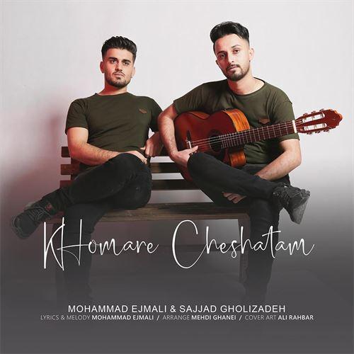 دانلود آهنگ جدید محمد اجمالی و سجاد قلیزاده به نام خمار چشاتم