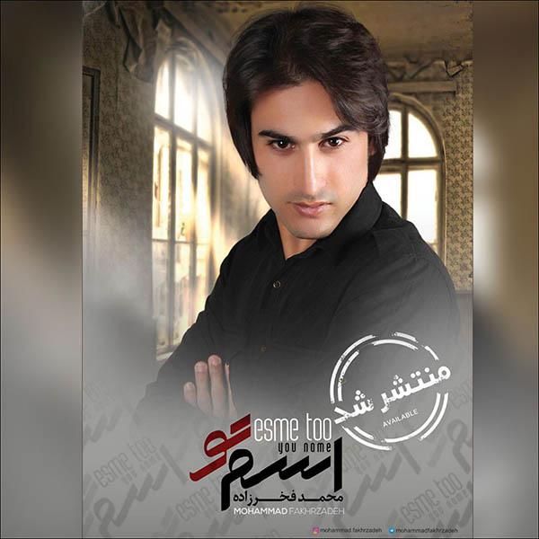 دانلود آلبوم جدید محمد فخرزاده به نام اسم تو