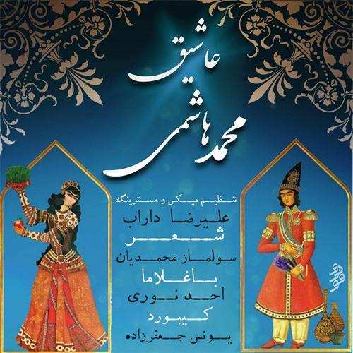 دانلود آهنگ جدید محمد هاشمی به نام عاشیق