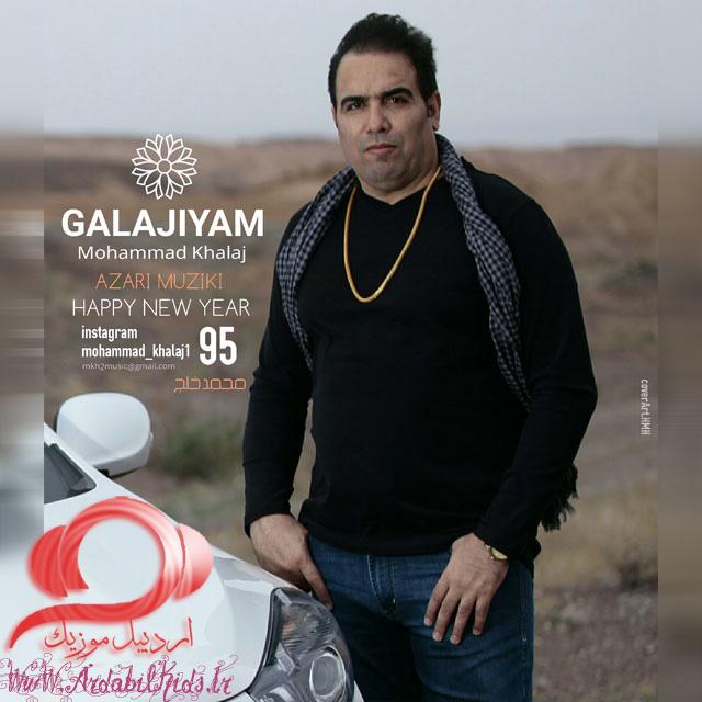 دانلود آهنگ جدید محمد خلج به نام گلجیم