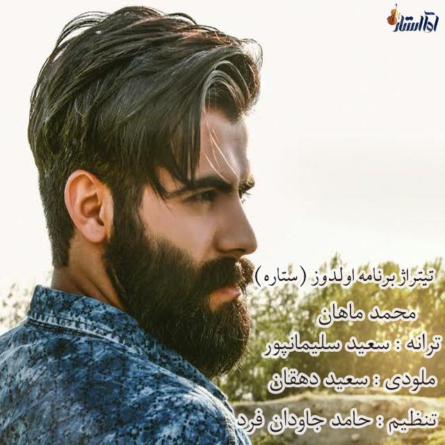دانلود آهنگ جدید محمد ماهان بنام اولدوز (ستاره)