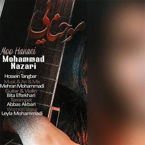 دانلود آهنگ جدید محمد نظری به نام مو حنایی