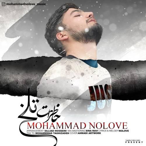 دانلود آهنگ جدید محمد نولاو به نام خاطرات تلخ