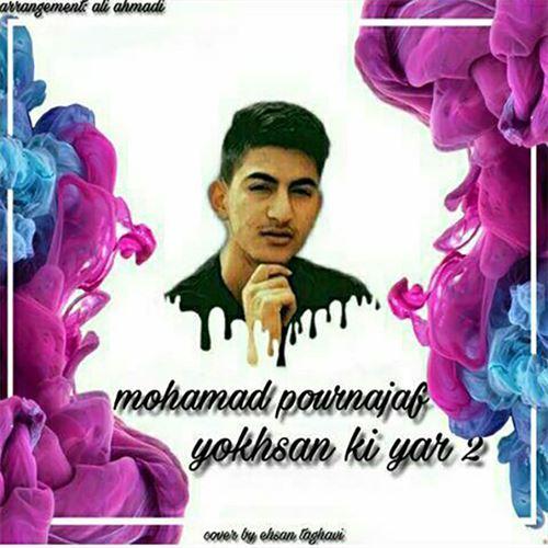 دانلود آهنگ جدید محمد پورنجف به نام یوخسان کی یار 2