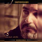 دانلود آهنگ جدید محمد رحیملو به نام داریخمیشام