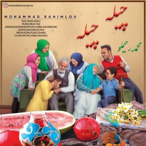 دانلود آهنگ جدید محمد رحیملو به نام چیله چیله
