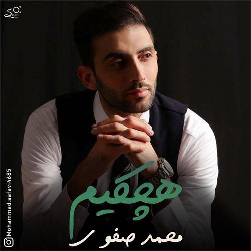 دانلود آهنگ جدید محمد صفوی به نام هچکیم