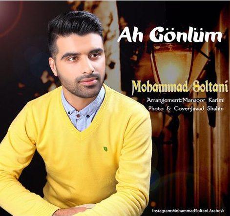 دانلود آهنگ جدید محمد سلطانی به نام آه گونلوم