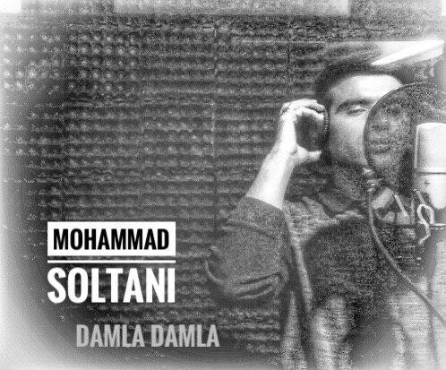 دانلود آهنگ جدید محمد سلطانی به نام داملا داملا