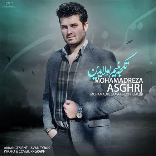 دانلود آهنگ جدید محمد رضا اصغری به نام تکجه منیم اولایدین