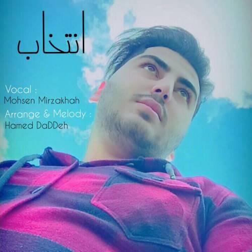 دانلود آهنگ جدید محسن میرزاخواه به نام انتخاب