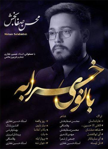 دانلود آلبوم جدید محسن صفابخش به نام بانوی خرابه