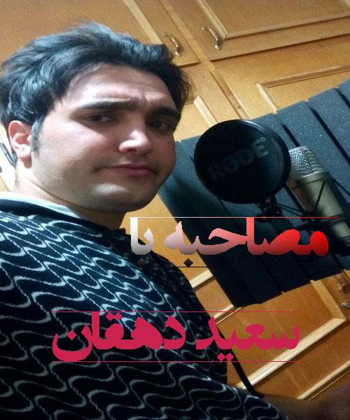 مصاحبه اختصاصی اردبیل موزیک با سعید دهقان