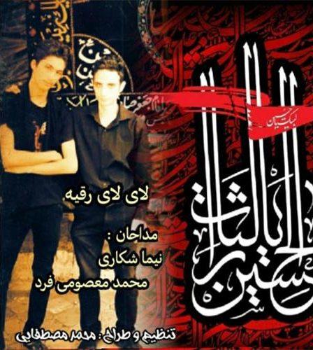 دانلود مداحی جدید نیما شکاری و محمد معصومی فرد به نام لای لای رقیه