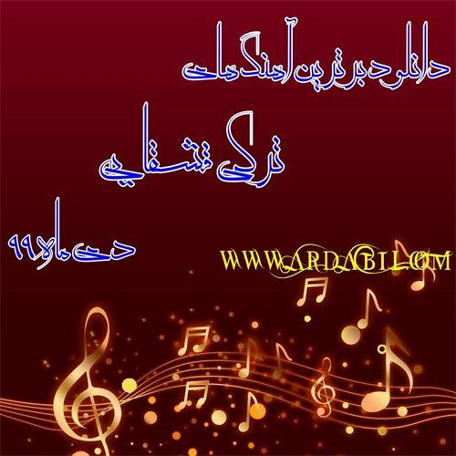 دانلود آلبومبرترین آهنگ هایقشقایی دی ماه ۹۹