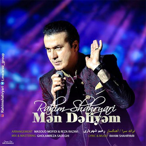 دانلود آهنگ جدید رحیم شهریاری به نام من دلی ام