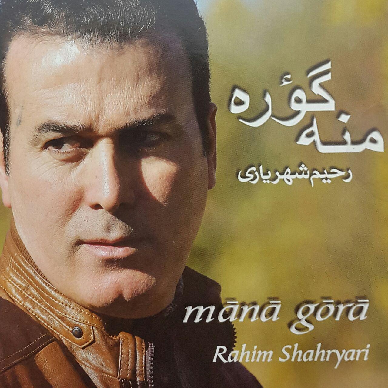 Rahim Shahryari - Mana Gora