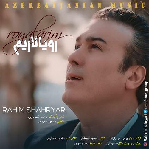 دانلود آهنگ جدید رحیم شهریاری به نام رویالاریم