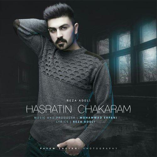دانلود آهنگ جدید رضا عادلی به نام حسرتین چکرم