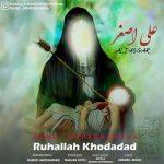 دانلود مداحی جدید روح الله خداداد به نام علی اصغر