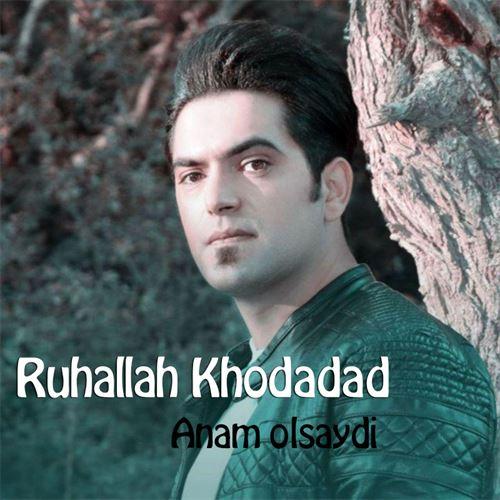 دانلود آهنگ جدید روح الله خداداد به نام آنام اولسایدی