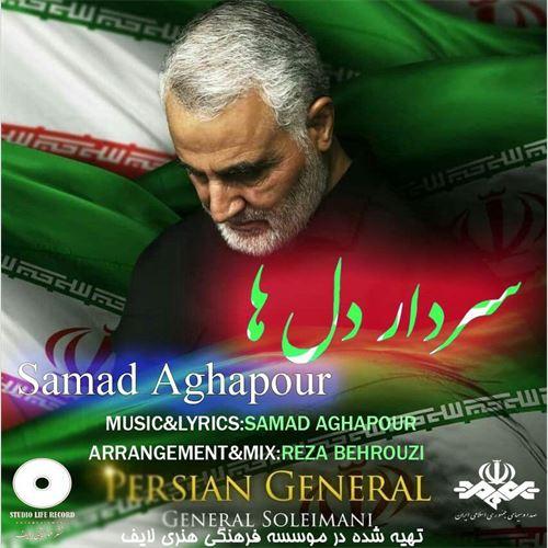 دانلود آهنگ جدید صمد آقاپور به نام سردار دل ها
