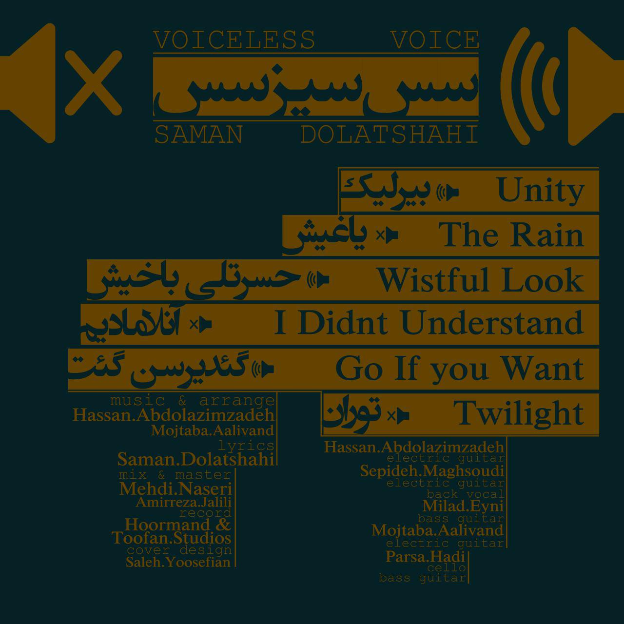 دانلود آلبوم جدید و زیبای راک ترکی سامان دولتشاهی به نام سس سیز سس