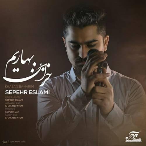 دانلود آهنگ جدید سپهر اسلامی به نام خزان بهاریم