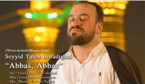 دانلود مداحی جدید سید طالع برادیگاهی به نام عباس عباس