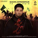 دانلود آلبوم مداحی جدید شاهین جمشیدپور به نام ۷۲ عاشق