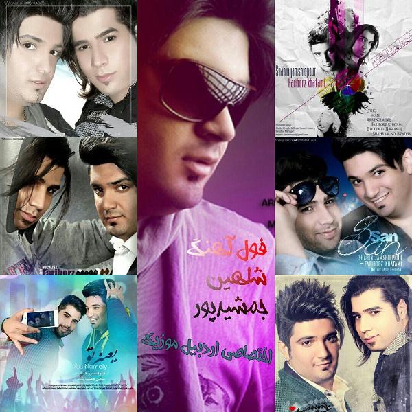 دانلود آلبوم شاد شاهین جمشیدپور و فریبرز خاتمی