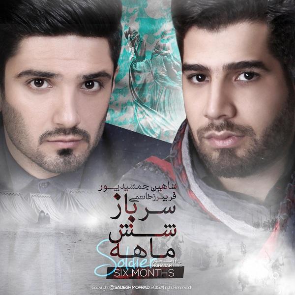 دانلود آلبوم نوحه جدید فریبرز خاتمی و شاهین جمشیدپور به نام سرباز شش ماهه (محرم ۹۴)